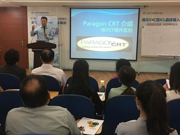 依视路CRT 100万博manbetx登录塑形镜认证培训会在万博manbetx苹果APP眼科成功举办
