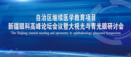 新疆眼科高峰论坛会议暨大视光与青光眼研讨会邀您参加
