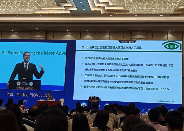 全国ManbetX手机版登录学术会议申城召开,高端屈光ManbetX手机版登录手术引关注