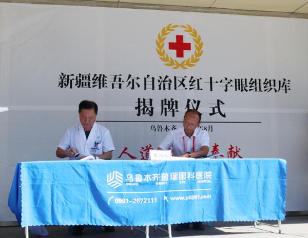 新疆维吾尔自治区红十字眼组织库正式揭牌