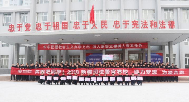 新疆大学生公益跑活动走进新疆司法警官学校