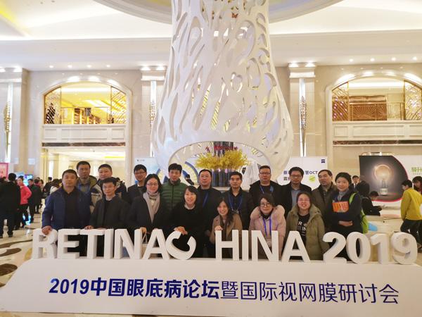 万博manbetx苹果APP眼科受邀参加2019中国眼底病论坛暨国际视网膜研讨会