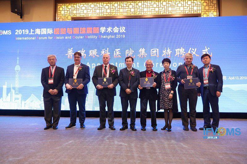 2019国际视觉与眼球震颤学术会议开幕