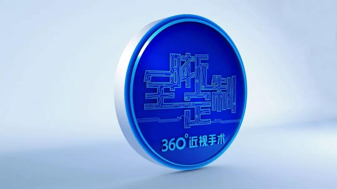 万博manbetx苹果APP眼科近视手术360°全晰定制系列产品全新上市